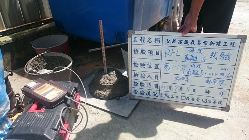 混凝土氯離子檢測2