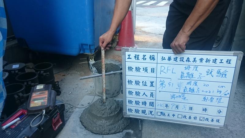 混凝土氯離子檢測4